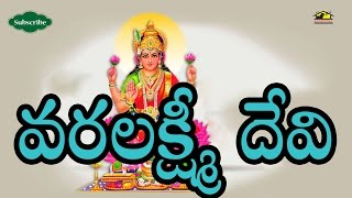 Varalakshmi devi Song l Varalaxmivratam l Devotional song l Musichouse27