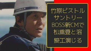Japan News: 9月5日(火)よりオンエアされるサントリー「プライドオブ...