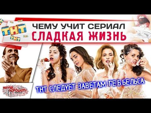 Сладкая жизнь 1 серия 2016 русские мелодрамы 2016 russian melodrama serials 2016