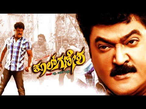 Cool Ganesh Kannada Full HD Movie | Tashu Kaushik,Shobaraj,Girija Lokesh | Kannada Movies | Kannada