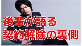 所属事務所より契約の終了が発表された俳優・山本裕典の事務所の後輩だ...