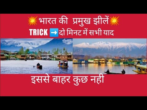 Download भारत की प्रमुख झीलें  Bharat ki jheele  Important Lakes of India Geography Gk in Hindi Gk Trick UPSI