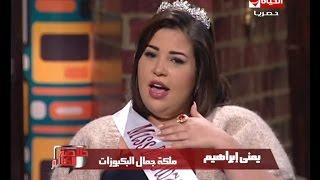 ملكة جمال «البكبوزات»: شاركت في المسابقة عشان أثبت إني حلوة (فيديو)