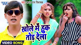 #Anand Raj Vidhayak I #Video - खोले में हुक तोड़ देला I Khole Me Hook Tod Dela 2020 Video New Song