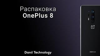 Распаковка  OnePlus 8 и первые впечатления от него. Так ли он хорош?