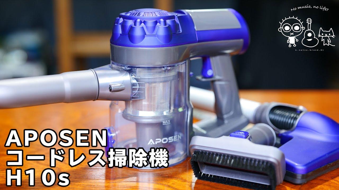 掃除 機 コードレス Aposen