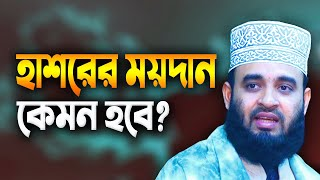 কিয়ামতে ময়দান কত ভয়াবহ | Mizanur Rahman Azhari | Bangla Waz 2019 | Islamic Bangla Waz | New Waz 2019