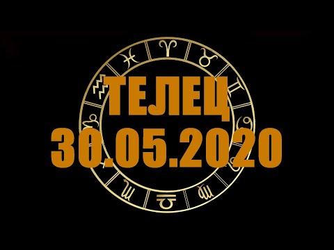 Гороскоп на 30.05.2020 ТЕЛЕЦ
