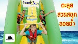 บรีแอนน่า | ตะลุยสวนสนุกลอยน้ำ 💦 สระน้ำเป่าลม จะตกน้ำไหม?  ชาเลนจ์มันส์ๆ บรีแอนน่า vs พี่เคท