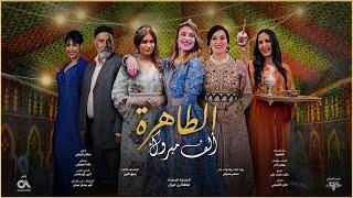 طاهرة - أغنية ألف مبروك - سلمات أبو البنات الموسم الثاني