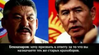 Телефонные разговоры. Бекназаров-Атамбаев