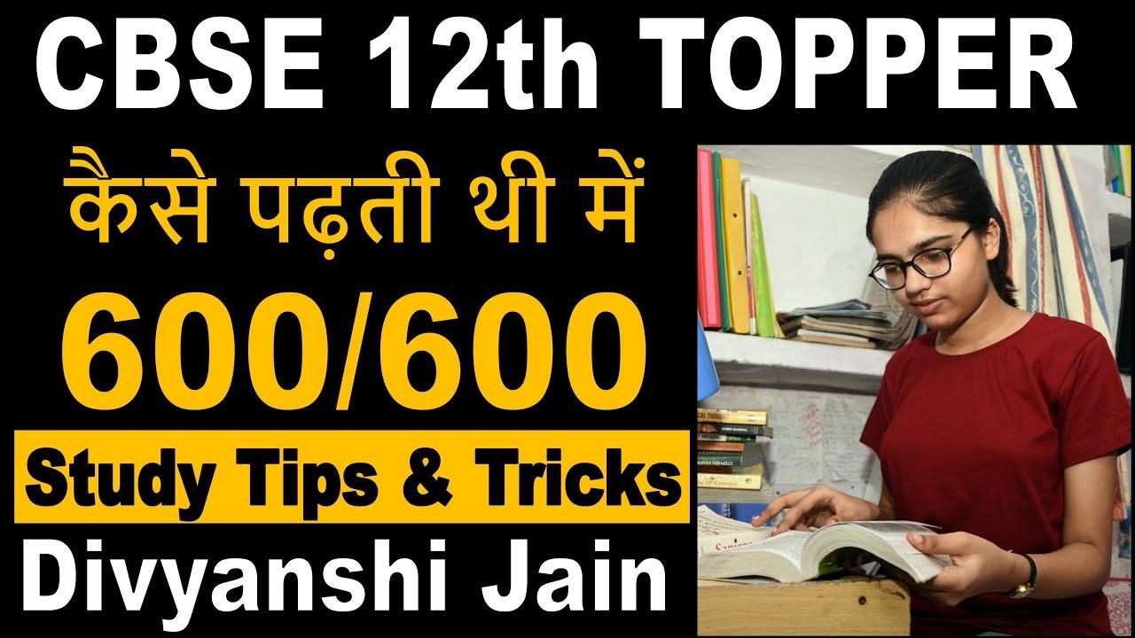 Download TOPPER Interview  TOPPER of CBSE board 2020  Divyanshi Jain  TOPPER Kaise bane Tips Tricks  600/600✔