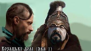 Фільм мюзикл - Козацькі Долі (частина 1)