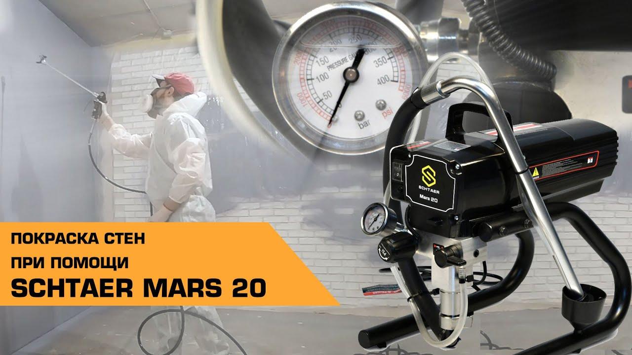 Как красит аппарат Schtaer Mars 20 | Отзыв от покупателя