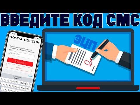 Получение посылки на Почте России по коду из СМС. Смотрим на это трезво.
