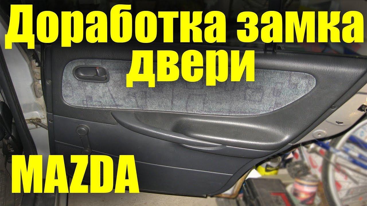 Ремонт замка двери MAZDA 626 GF + доработка