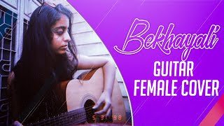 BEKHAYALI (Kabir Singh) Sachet Tandon /Acoustic Female Version