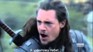 Последнее королевство (The Last Kingdom) - 2015 - трейлер
