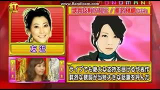 2011年1月7日にフジテレビ系列で放送された『爆笑そっくりものまね紅白...
