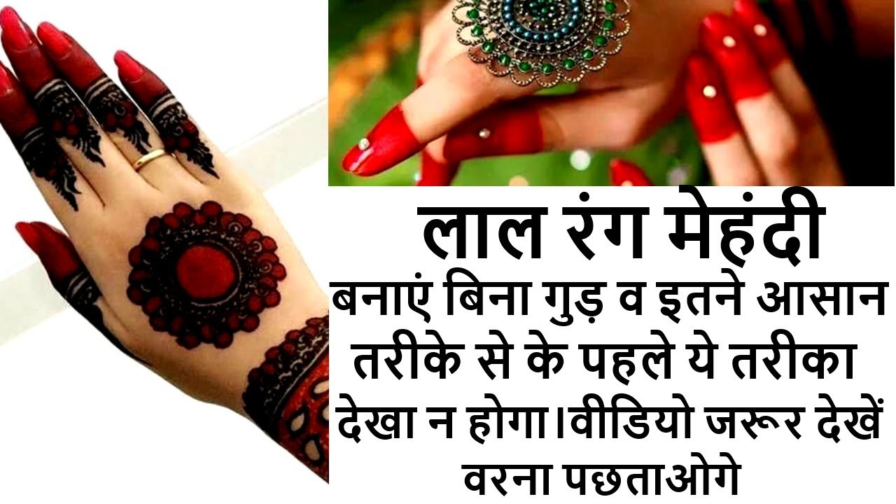 How To Make Red Mehndi Cone At Home With Secret Ingredients Red Hot