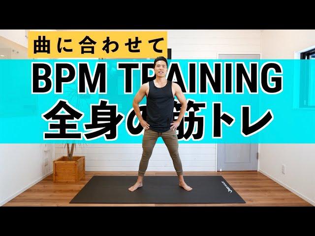 【曲に合わせて】全身の筋トレ(上半身+下半身)BPMトレーニング