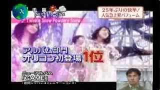 Perfume アルバムGAMEがオリコン一位になった頃のTV映像 thumbnail