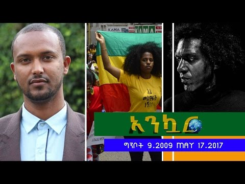 Ethiopia - Ankuar : አንኳር - Ethiopian Daily News Digest | May 17, 2017