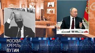 Путин и Байден лицом к лицу: кто устроил сбой? // Москва. Кремль. Путин. от 25.04.2021