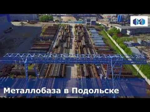 Металлобаза в Подольске