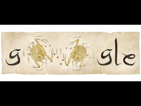 Abd al-Rahman Al-Sufi's (Azophi) 1113th Birthday - Google Doodle