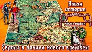 Европа в начале нового времени (рус.) Новая история.