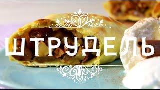 Рецепт простого, но очень вкусного Штруделя с яблоками