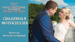 Свадебная фотосессия Н&Н. Фотограф в Николаеве Виталий Саржевский. Фотосъёмка в Николаеве