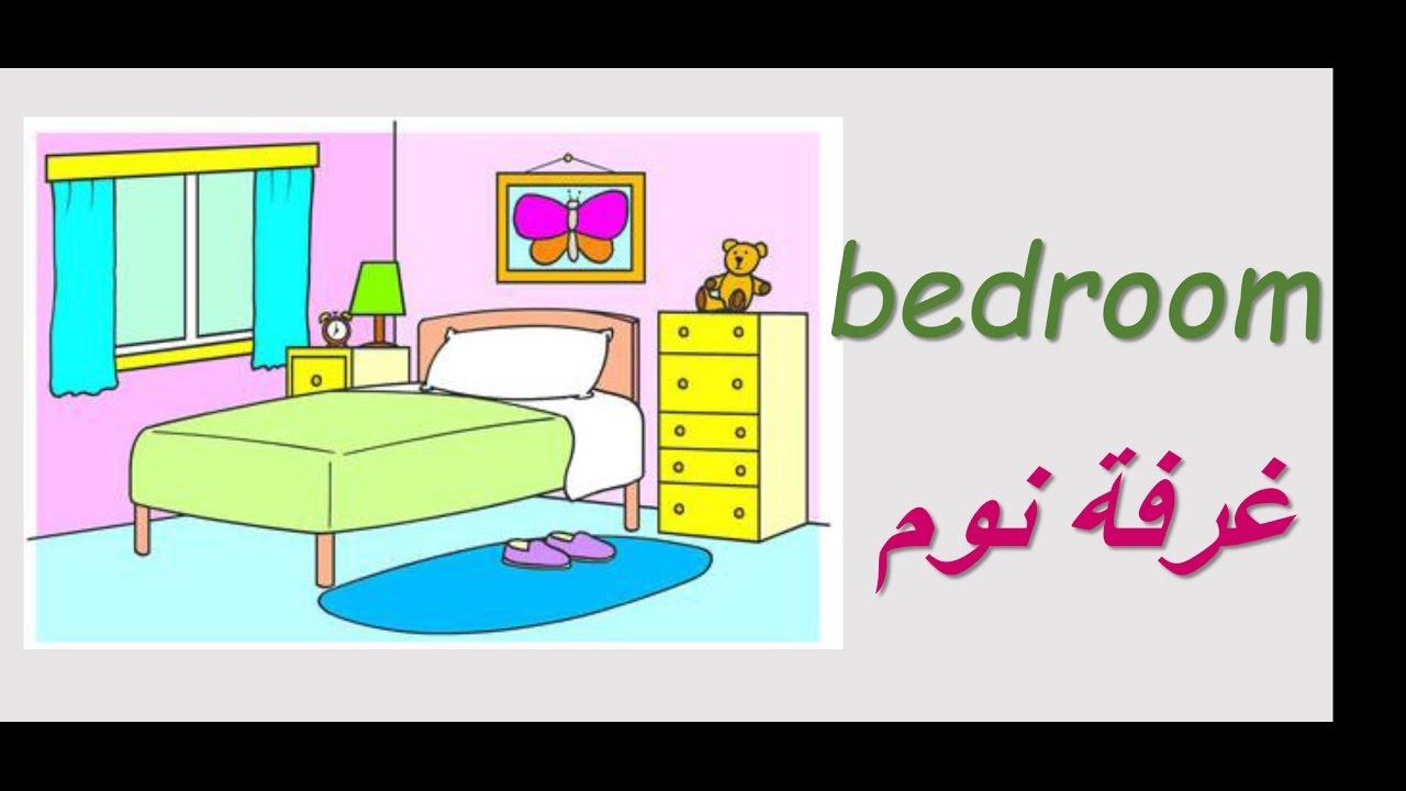 تعلم اللغة الانكليزية للاطفال والمبتدئين المنزل و غرفه House Rooms Youtube