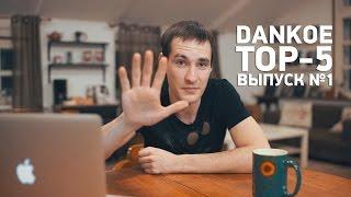 �������� ���� Видео-обзор электронной музыки DANKOE TOP-5 Выпуск 1 ������