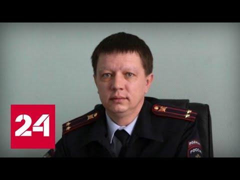 Чиновник, подполковник, дебошир: скандальная история свердловского полицейского - Россия 24