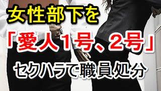 部下の30代女性2人にセクハラ行為をしたとして、秋田市内の教育機関...