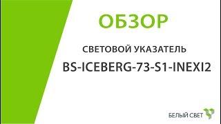 Cветовой указатель BS-ICEBERG-73-S1-INEXI2 (обзор)