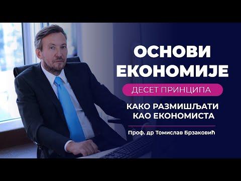 Osnovi Ekonomije - Prof. dr Tomislav Brzaković / Internet predavanje