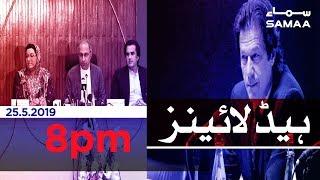 Samaa Headlines - 8PM - 25 May 2019
