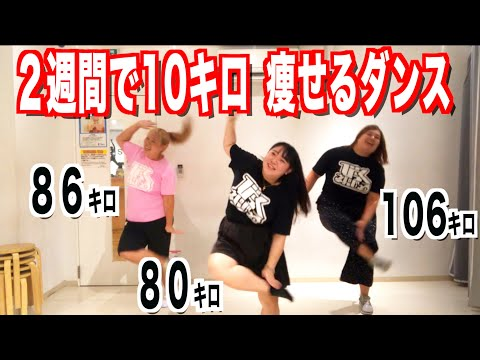 痩せる ダンス