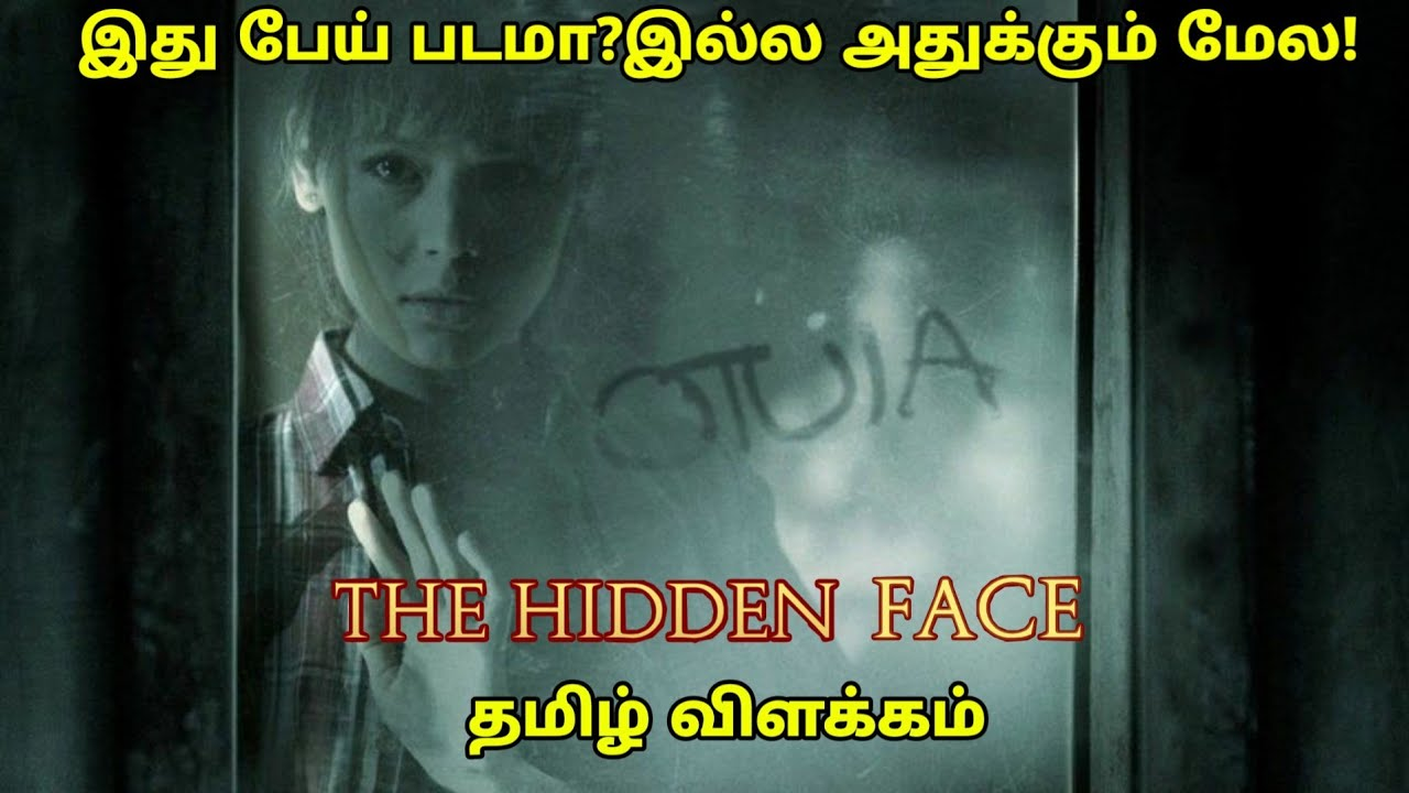The Hidden Face (2011) Spanish Movie Explained in tamil