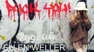 Ellen Weller Гудбай DJ Ivan Spell Remix Премьера песни 2017