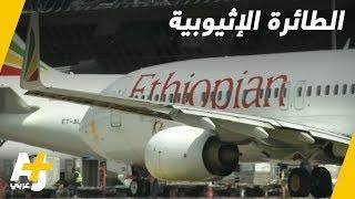 """ماذا تعرفون عن الطائرة """"بوينغ 737 ماكس 8"""" التي سقطت في إثيوبيا"""
