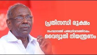 Power regulation in the state within ten days: MM Mani | Mathrubhumi