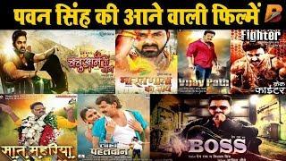 सुपरस्टार पवन सिंह की 2018-19 में आने वाली फिल्में ! Planet Bhojpuri