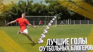 ЛУЧШИЕ ГОЛЫ ФУТБОЛЬНЫХ БЛОГЕРОВ #5