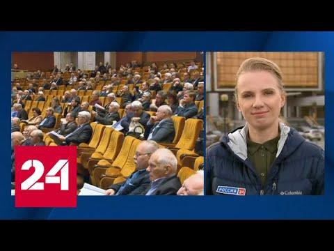В РАН объявили имена новых академиков - Россия 24