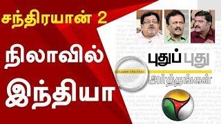 Puthu Puthu Arthangal- சந்திரயான் 2 : நிலாவில் இந்தியா | Chandrayaan-2 | Rocket | Satellite | ISRO