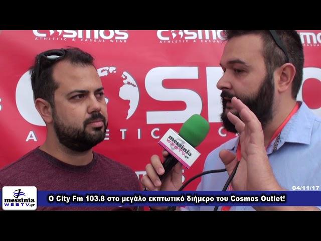 Ο City Fm 103 8 στο μεγάλο εκπτωτικό διήμερο του Cosmos Outlet!-www.messiniawebtv.gr